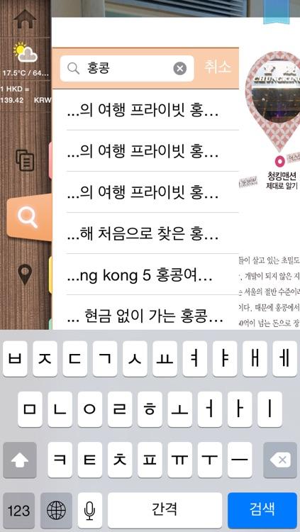 프라이빗 홍콩 Lite screenshot-3