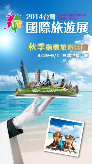 2014 台灣國際旅遊展屏幕截圖1