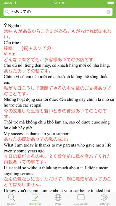 Japanese Vietnamese Dictionary, Từ điển Nhật Việt, Việt Nhật, 日越, 越日辞書 screenshot four