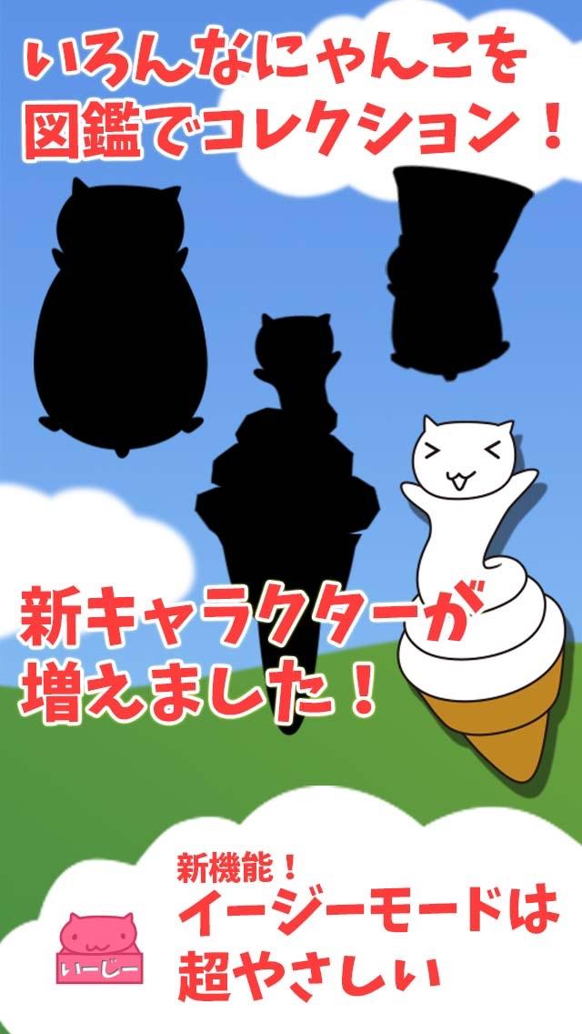 にゃんくりーむ〜くるくるまるくなる無料の猫ゲーム~紹介画像2