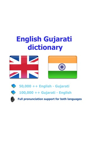 English Gujarati best dictionary Translator on the App Store