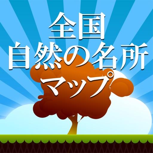 全国自然の名所マップ【広告無】 北海道から沖縄まで見どころな自然風景。