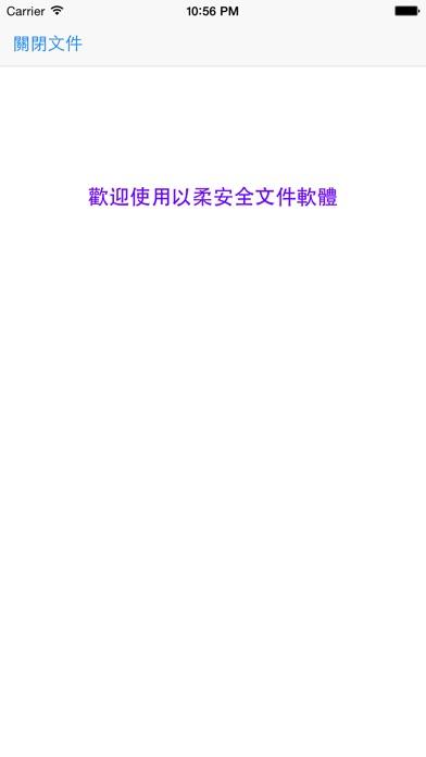 以柔資訊-W&J DMPViewer屏幕截圖4
