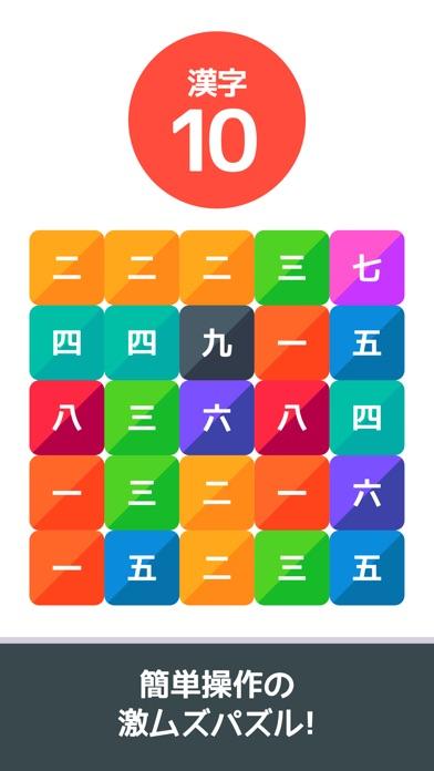 漢字10 screenshot one