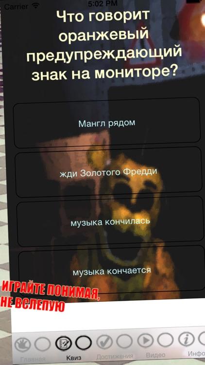 Всё о Five Nights at Freddy's 2 (Unofficial) screenshot-3