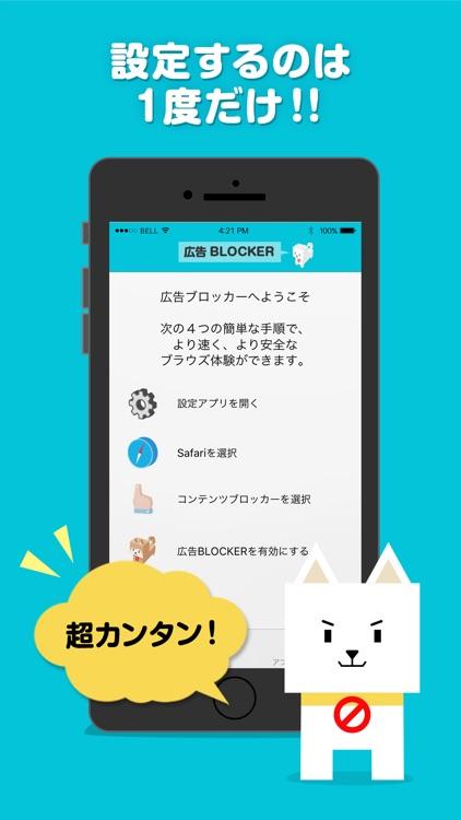 鉄壁!広告ブロック  〜ブラウザをサクサクに!広告削除ツール〜 screenshot-4