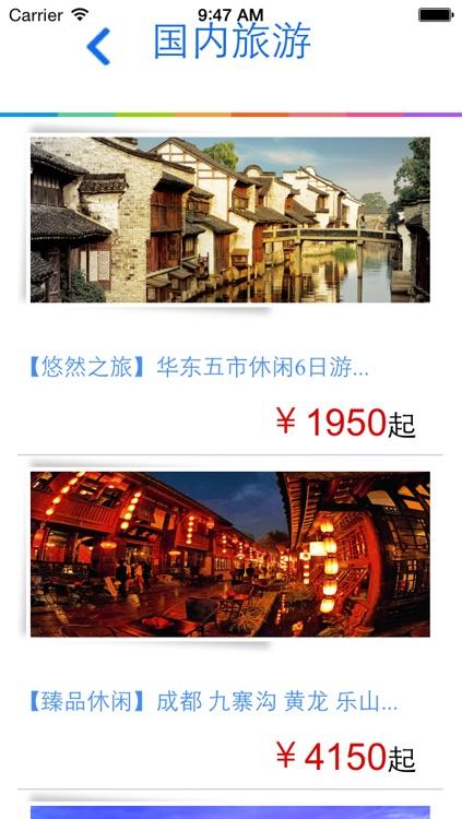 哈铁国旅 screenshot-3