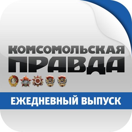 Комсомoльская правда