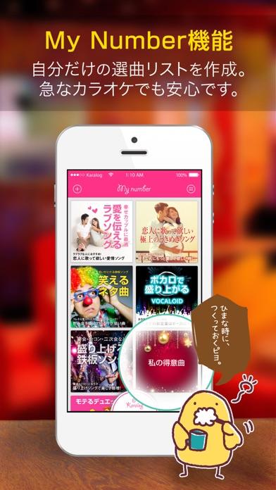 無料カラオケ選曲おたすけアプリ「Karalog〜カラログ〜」のおすすめ画像3