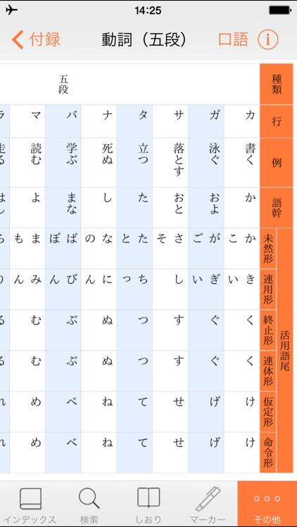 三省堂国語辞典 第七版 公式アプリ screenshot-4