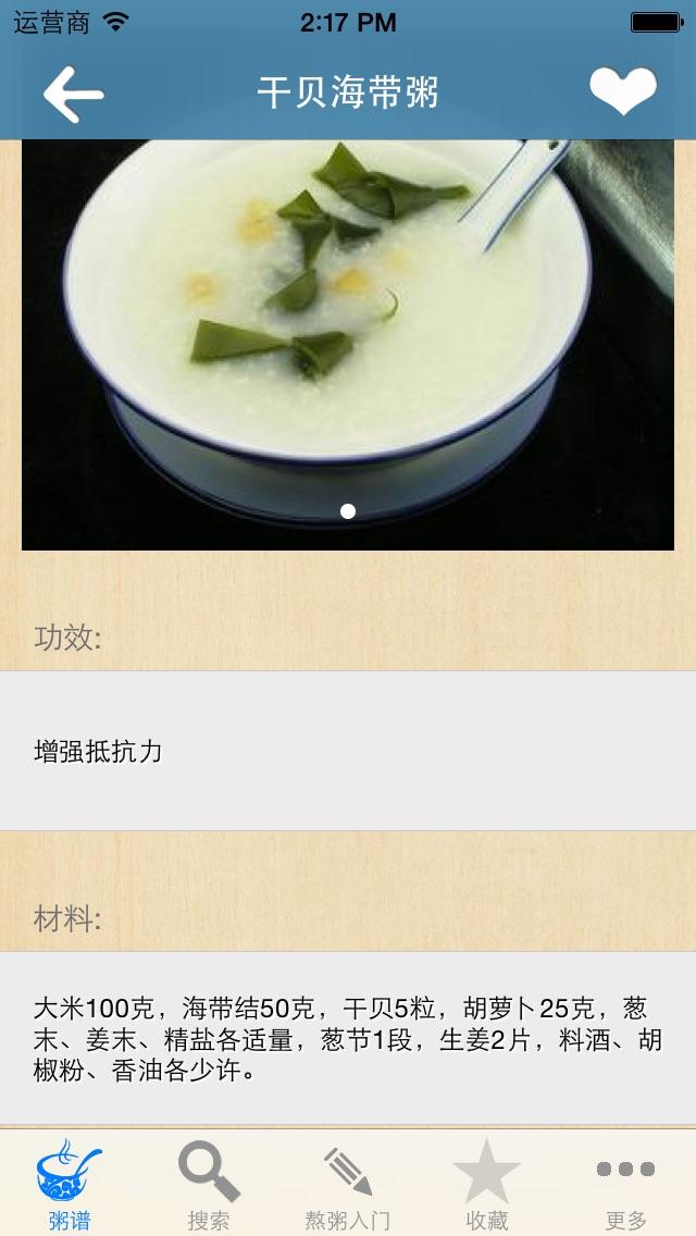 健康养生粥 Screenshot