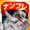 宇宙兄弟 ナンプレLv999 - iPadアプリ