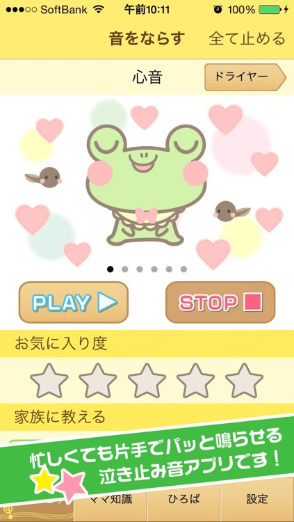 ぐずピタ-赤ちゃん泣き止み音アプリ- screenshot-3