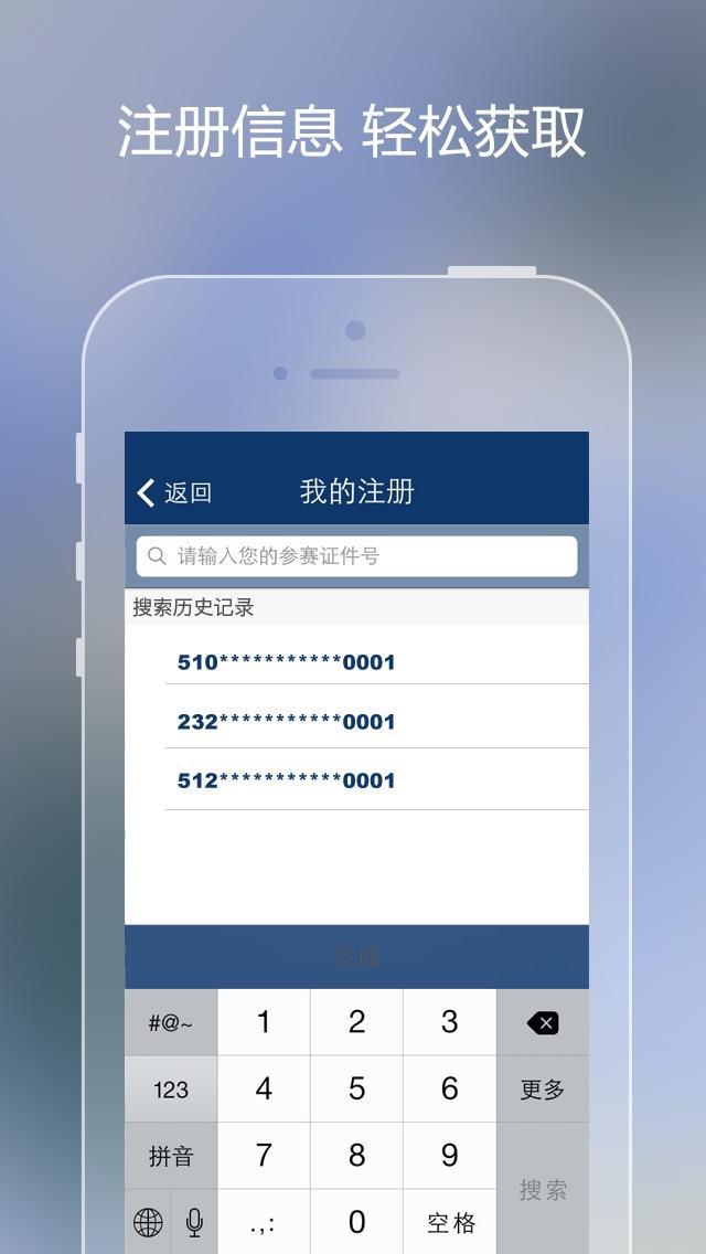 马上马路跑 Screenshot