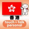 指さし会話香港 touch&talk 【p...