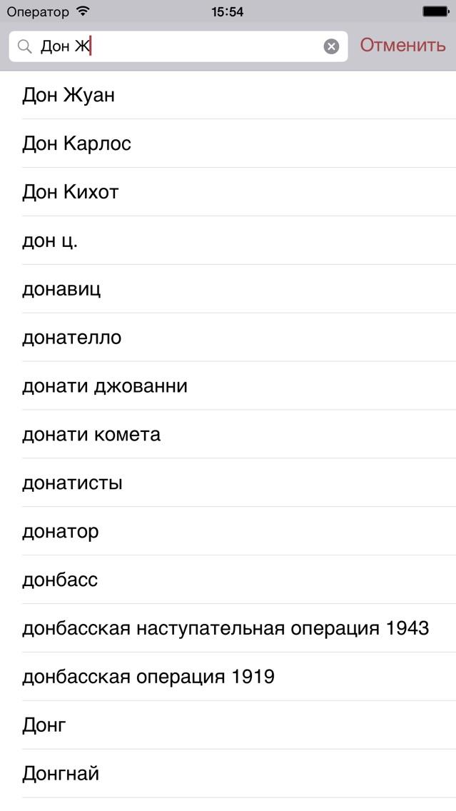 Dict - БСЭ Screenshot 1