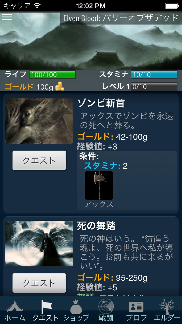 Elven Blood 【無料ダークファンタジーRPG】 登録不要の冒険ロールプレイングゲームのスクリーンショット4