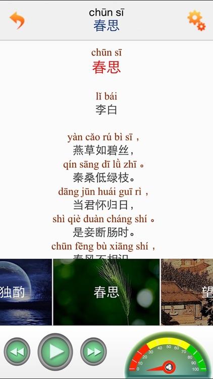 每日必听国学 唐诗300首(有声图文典藏版) screenshot-3