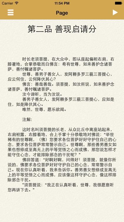 金刚经-有声读物 screenshot-3