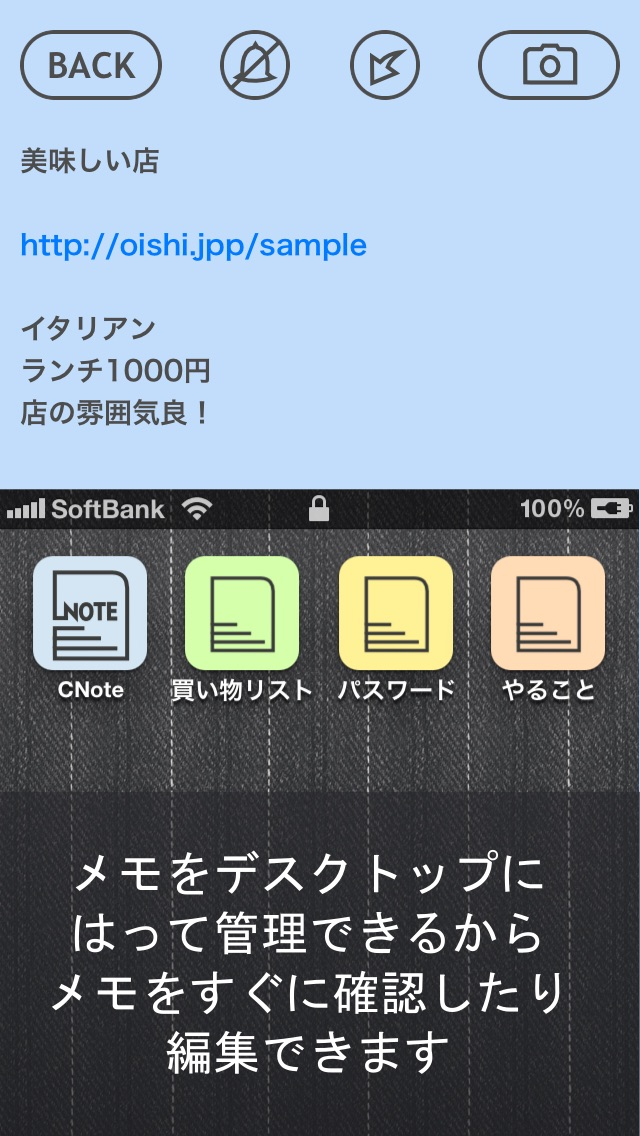 CNote(メモ帳) screenshot1