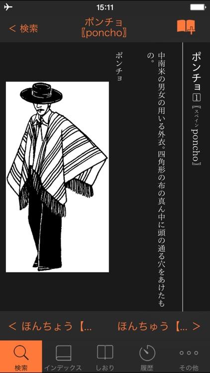 大辞林|ビッグローブ辞書 screenshot-4