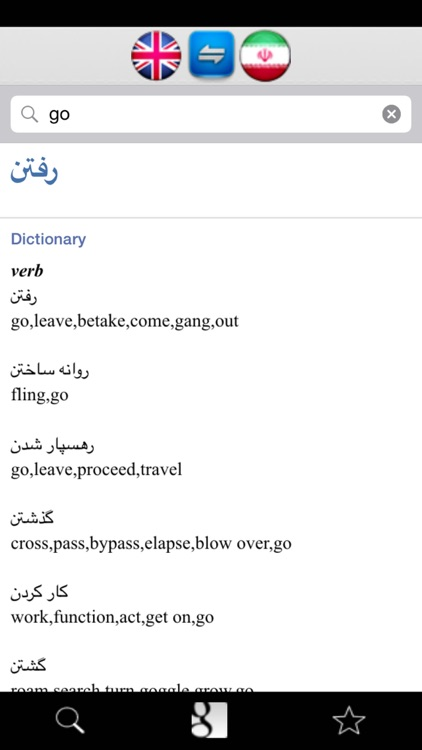 Persian English Dictionary