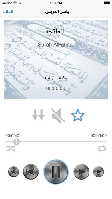 الدوسري - ياسر الدوسري القرآن الكريملقطة شاشة3