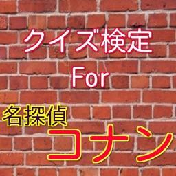 クイズ検定For名探偵コナン