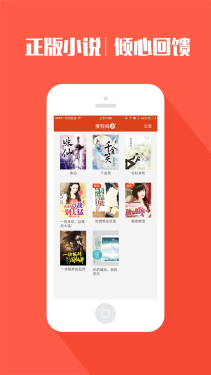 搜狗阅读(精选版) - 精选多本正版小说免费阅读