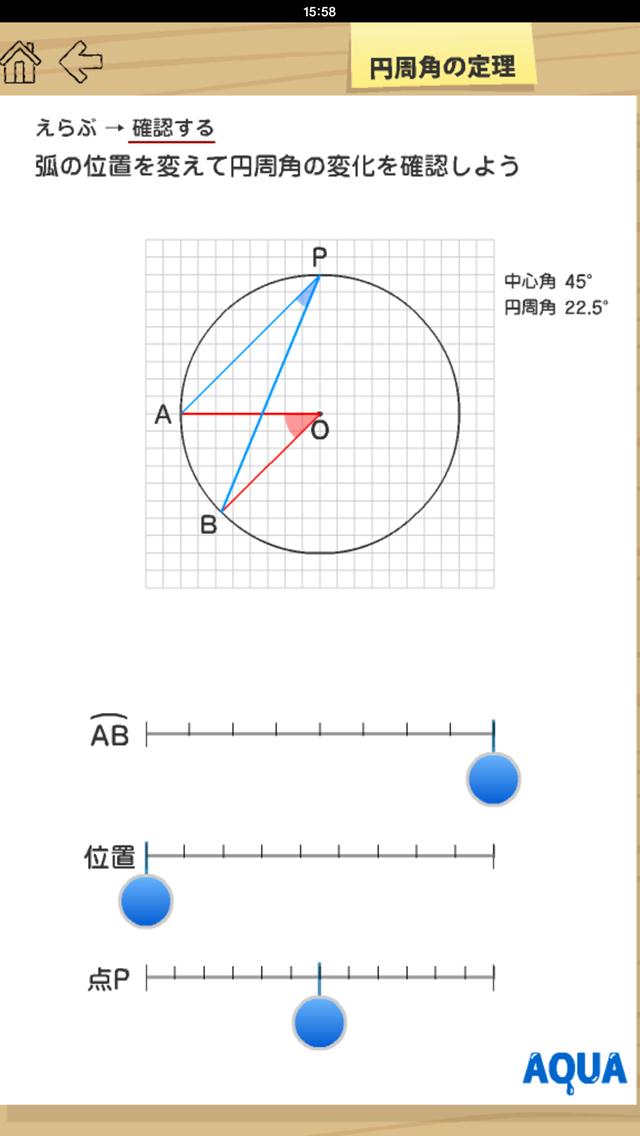 円周角の定理 さわってうごく数学「AQUAアクア」のおすすめ画像4