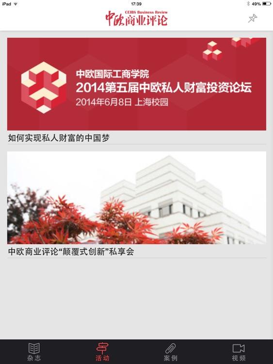 中欧商业评论HD screenshot-3