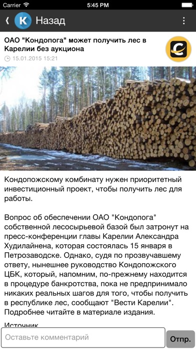 Karelia.pro-0