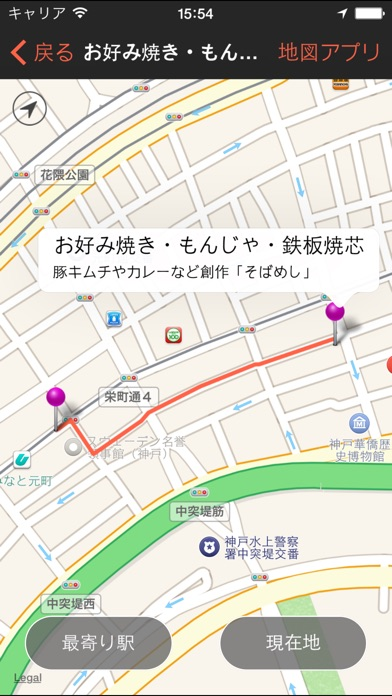 全国B級グルメ メガマップ screenshot1