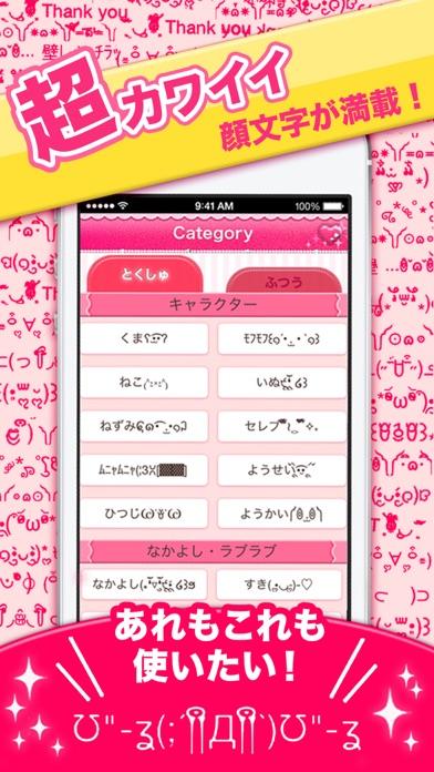 Girl's顔文字BOOK 【人気のハートデコ機能で今の気持ちを表現!顔文字アプリ!種類が豊富で全て無料】 ScreenShot1