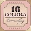 16色カラーカウンセリング〜自分で色を選ぶことで「今の自分の心理状態」を簡単に確認! - iPhoneアプリ