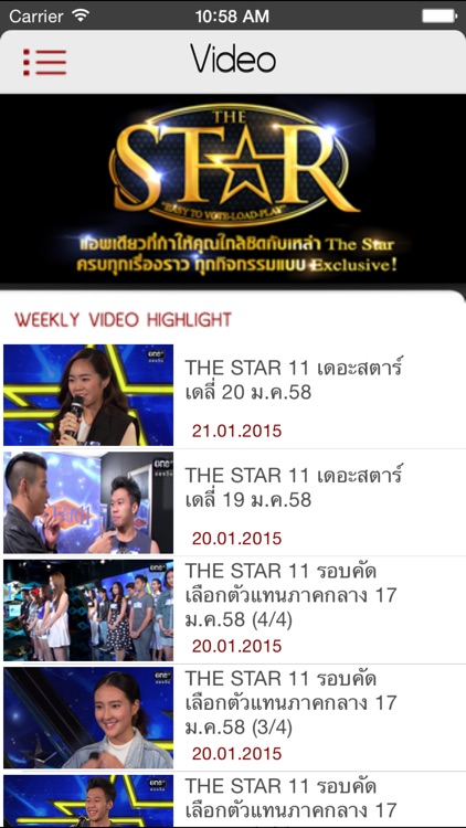 THE STAR ค้นฟ้าคว้าดาว screenshot-3