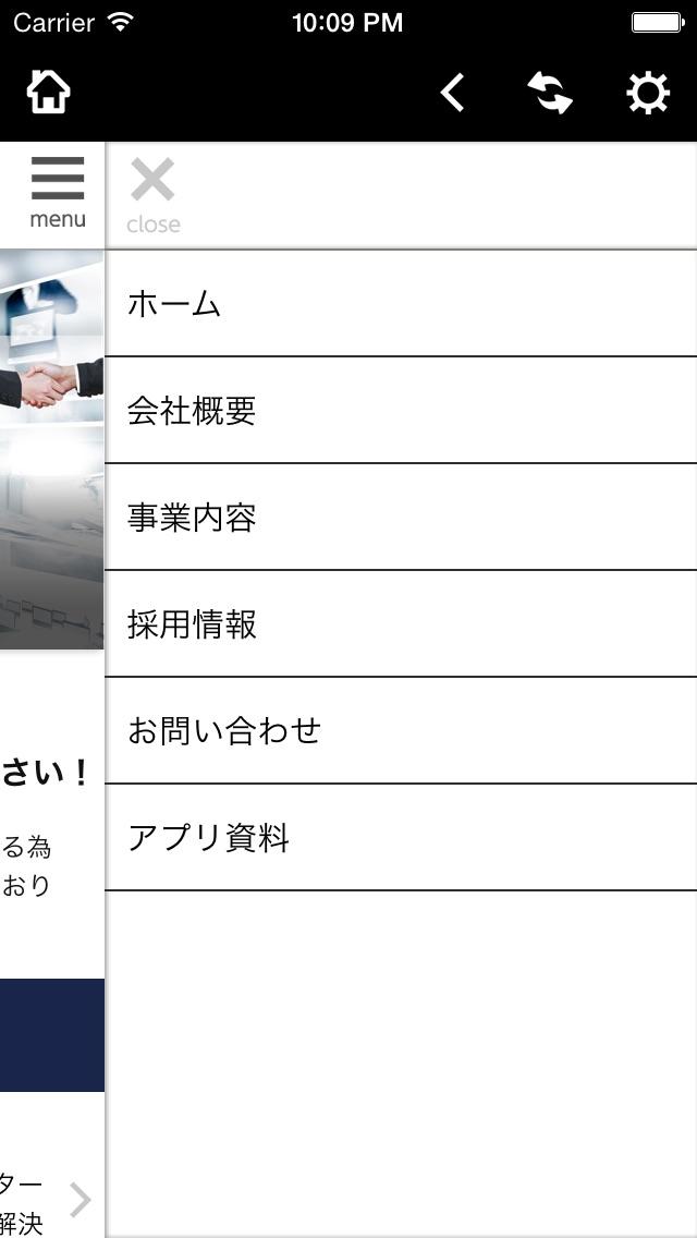IT・総合コンサルティング 株式会社キャッスルジャパンのスクリーンショット4