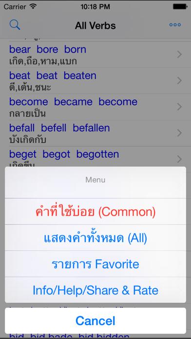 Irregular Verbs En screenshot three
