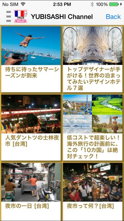 YUBISASHI France touch&talk 【personal version】 screenshot-3