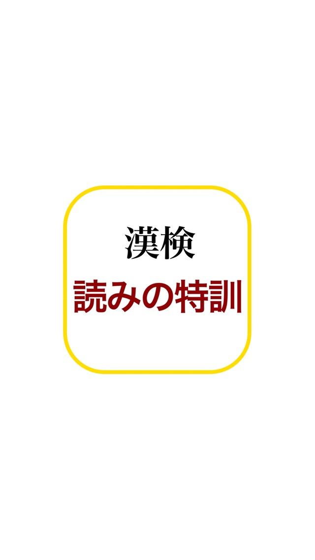 漢字検定−読みの特訓 〜級別漢字表対応〜のスクリーンショット5
