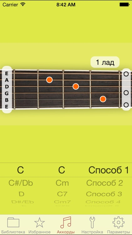 Songbook & Guitar tabs screenshot-4