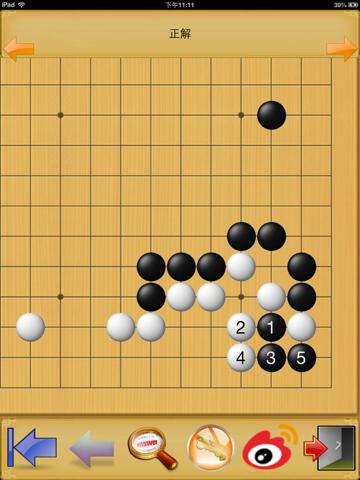 囲碁官子練習のおすすめ画像1
