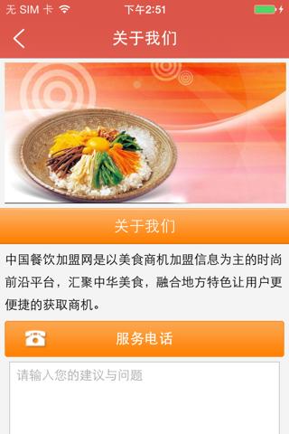 中国餐饮加盟网 - náhled