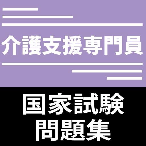 ケアマネージャー試験問題集
