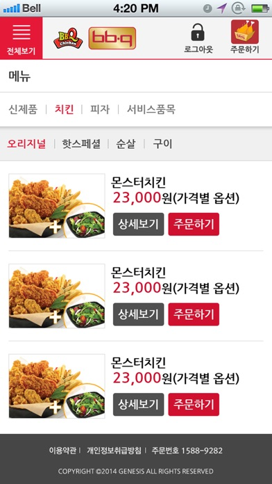 BBQ Chicken (BBQ 치킨) for Windows