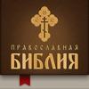 Православная Библия + Молитвослов - iPadアプリ