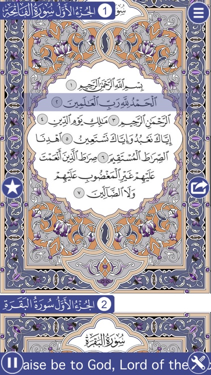Holy Quran Audio English Translation (Offline)