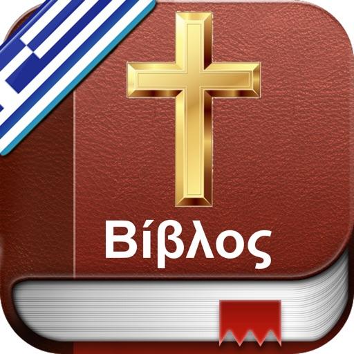 Greek Holy Bible - Αγία Γραφή