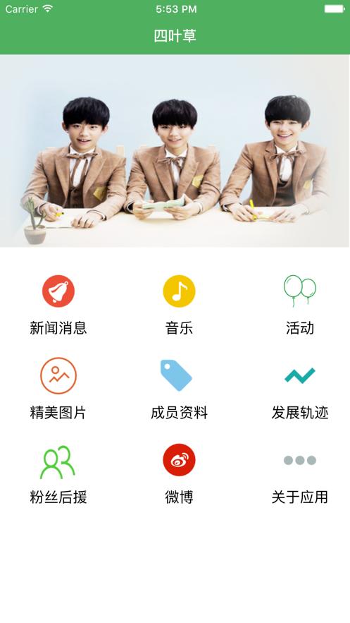 四叶草 for tfboys App 截图