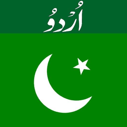 Urdu Keys